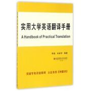 实用大学英语翻译手册