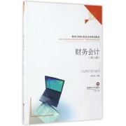 财务会计(第3版继续网络教育系列规划教材)