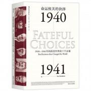 命运攸关的抉择(1940-1941年间改变世界的十个决策)(精)