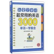 我爱背单词--最常用的英语3000单词一学就会(第2版)