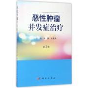 恶性肿瘤并发症治疗(第2版)
