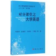 对分课堂之大学英语/对分课堂教学手册丛书