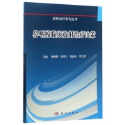 鼻咽癌临床放射治疗决策/放射治疗系列丛书