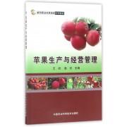 苹果生产与经营管理(新型职业农民培育系列教材)