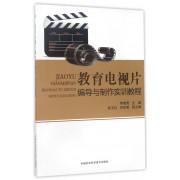 教育电视片编导与制作实训教程