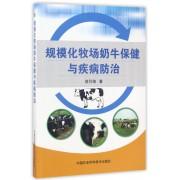 规模化牧场奶牛保健与疾病防治