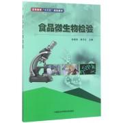 食品微生物检验(高等教育十三五规划教材)