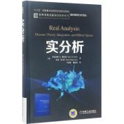 实分析(精)/世界名校名家基础教育系列/普林斯顿分析译丛