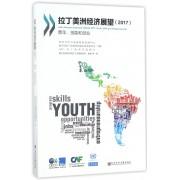 拉丁美洲经济展望(2017青年技能和创业)