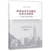 跨境商事争议解决法律实务研析(以内地与香港为视角)/跨境系列丛书