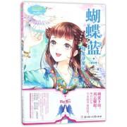 蝴蝶蓝(第4季乌龙寻宠记)