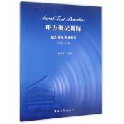 听力测试训练(附光盘配合英皇考级使用6级-8级)