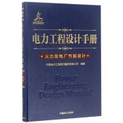 电力工程设计手册(火力发电厂节能设计)(精)