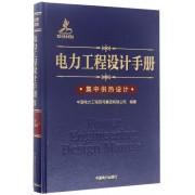 电力工程设计手册(集中供热设计)(精)