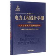 电力工程设计手册(火力发电厂运煤设计)(精)