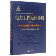 电力工程设计手册(火力发电厂除灰设计)(精)