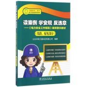 读案例学安规反违章--电力安全工作规程案例警示教材(线路配电部分)