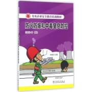 防火防爆和中毒窒息防控(发电企业安全教育培训教材)