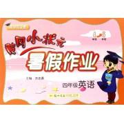 四年级英语(同步作业类)/黄冈小状元暑假作业