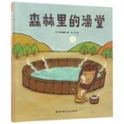 森林里的澡堂(精)