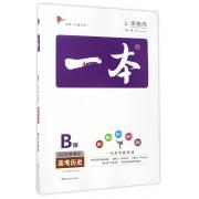 高考历史(B版2018新课标)/一本