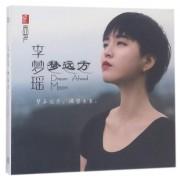 CD李梦瑶梦远方