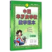 中国华罗庚学校数学课本(2年级)/春雨奥赛丛书