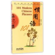 惯用语101/博古通今学汉语丛书