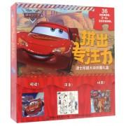 赛车总动员/拼出专注力迪士尼超大块拼图礼盒