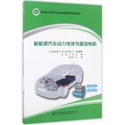 新能源汽车动力电池与驱动电机(新能源汽车技术专业职业教育创新规划教材)