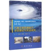 气象灾害防御能力评估理论与实证研究/自然灾害损失恢复力风险评估理论与实践丛书