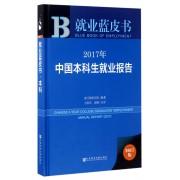 2017年中国本科生就业报告(2017版)(精)/就业蓝皮书