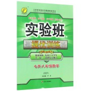七升八年级数学(ZJJY暑假衔接版)/实验班提优训练