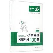 小学英语阅读训练100篇(4年级)/一本