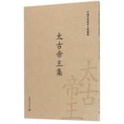 太古帝王集/中国古典数字工程丛书