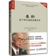 善断(松下幸之助的决策艺术)/松下幸之助管理丛书