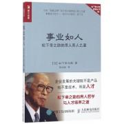 事业如人(松下幸之助的用人育人之道)/松下幸之助管理丛书