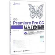 新编Premiere Pro CC从入门到精通(附光盘)/易学易用系列