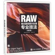 RAW格式数码照片处理专业技法(第2版)/世界顶级摄影大师