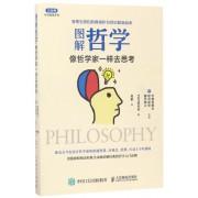 图解哲学(像哲学家一样去思考)/三分钟视觉图解系列