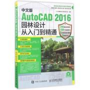 中文版AutoCAD2016园林设计从入门到精通(新编实战型全功能实用教程)