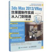 3ds Max2013\VRay效果图制作实战从入门到精通(第2版新编实战型全功能实用教程)