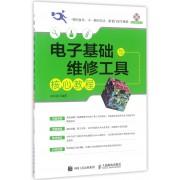 电子基础与维修工具核心教程(附光盘)