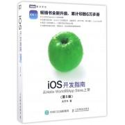 iOS开发指南(从Hello World到App Store上架第5版)