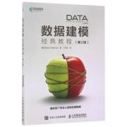 数据建模经典教程(第2版)