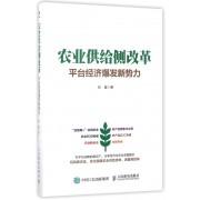 农业供给侧改革(平台经济爆发新势力)