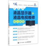 液晶显示器和液晶电视维修核心教程(附光盘)