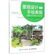 景观设计手绘表现(线稿与马克笔上色技法第2版)