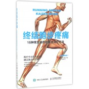终结跑步疼痛(16种常见损伤的精准治疗方法全彩图解版)