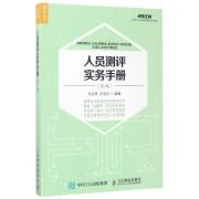 人员测评实务手册(第4版)/弗布克人力资源管理操作实务系列